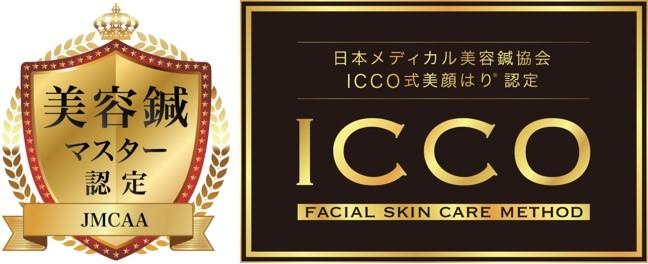 ICCO式美顔はり協会認定証